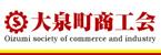 大泉町商工会 ホームページ