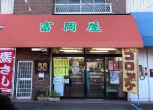 肉の富岡屋; ?>