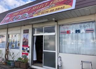 タイ:THAI STYLE SELECT EMMA(エマ)《レストラン&食品店》; ?>
