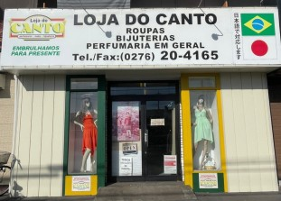Loja do CANTO (ロジャ ド カント); ?>