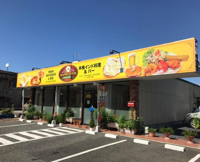 CHAURASHI PARIKAR(チャウラシ パリカ)《レストラン》 2