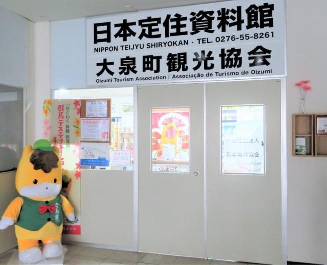 大泉町観光協会 1