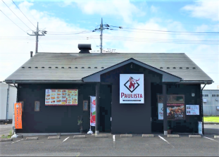 PAULISTA RESTAURANTE & CHURRASCARIA(パウリスタ)《レストラン》; ?>
