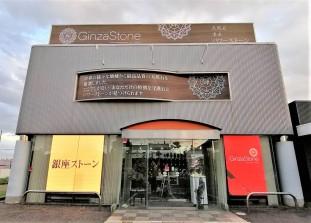 GINZA STONE(銀座ストーン)《天然石販売》; ?>