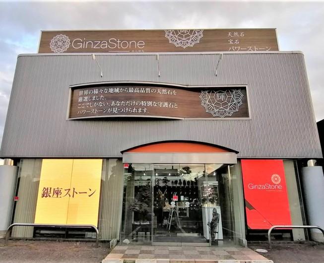 GINZA STONE(銀座ストーン)《天然石販売》 1