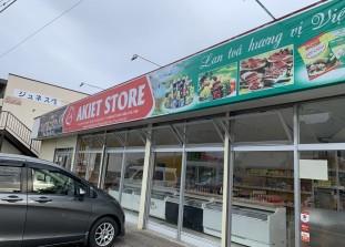 ベトナム:AKIET STORE(アキエット ストア)《ベトナムスーパー&レストラン》; ?>