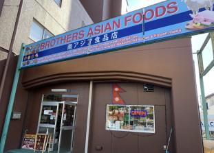 南アジア食品店 BROTHERS ASIAN FOODS(ブラザーズアジアンフーズ)《南アジアの食品店》; ?>