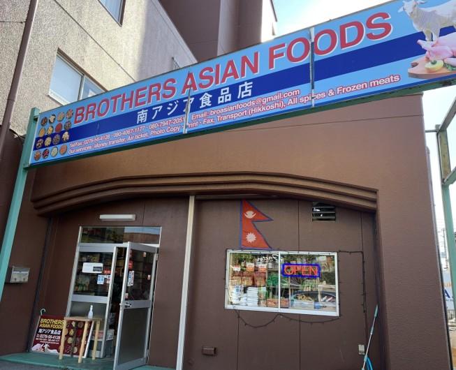 南アジア食品店 BROTHERS ASIAN FOODS(ブラザーズアジアンフーズ)《南アジアの食品店》 1