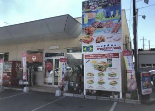 BIG BEEF(ビックビーフ) (BRASIL STAR FOODS) ; ?>