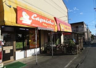 Capricho Restanrante(カプリーチョ)《レストラン》; ?>