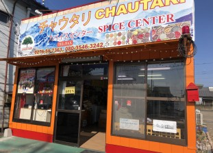 CHAUTARI SPICE CENTER(チャウタリスパイスセンター)ネパール&インド料理; ?>