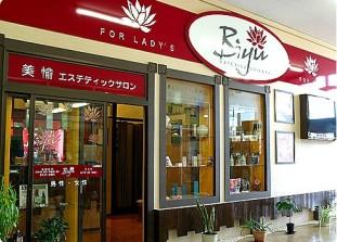 Biyu Estetical Oriental(ビユ)《エステティックサロン》; ?>