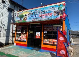 CHAUTARI SPICE CENTER(チャウタリスパイスセンター)《スパイスショップ&レストラン》; ?>