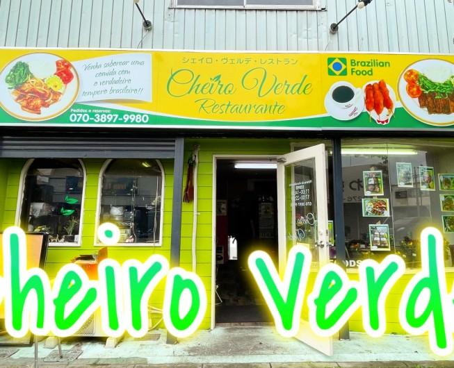 CHEIRO VERDE(シェイロ ベルデ)《レストラン》 1